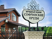 Коттеджный поселок «Софринские пруды» Улица распродаж